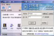 27代理网游加速器 2.92