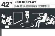 奇美多媒体液晶显示器N-9421型使用说明书