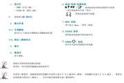 三星SP-L220投影仪简体中文版说明书