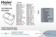 海尔XPB80-L927HS关爱洗衣机使用说明书