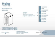 海尔XQB70-BZD1236洗衣机使用说明书