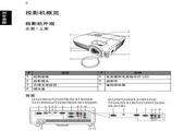 宏基T212A投影机使用说明书