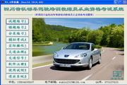 四川省机动车驾驶培训教练员从业资格考试系统