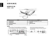 宏基S1312W投影机使用说明书