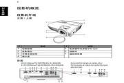 宏基T222DTB投影机使用说明书