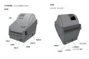 立象OS-2130D条码打印机使用说明书