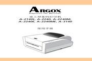 立象A-3140条码打印机使用说明书