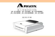立象A-2240条码打印机使用说明书