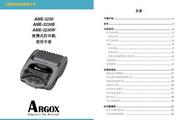 立象AME-3230W便携式打印机使用说明书