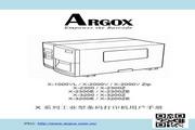 立象X-3200ZE条码打印机使用说明书