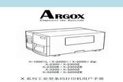 立象X-3200Z条码打印机使用说明书