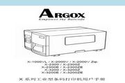 立象X-3200条码打印机使用说明书