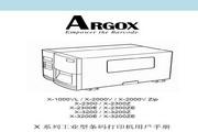 立象X-2300条码打印机使用说明书
