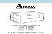 立象X-2000V条码打印机使用说明书
