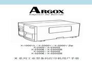 立象X-1000VL工业型条码打印机使用说明书