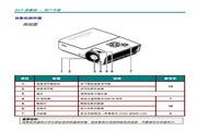 丽讯D968U投影机使用说明书