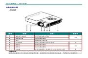 丽讯D967投影机使用说明书