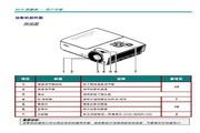 丽讯D966HD投影机使用说明书