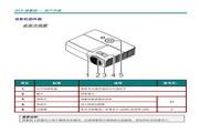 丽讯D551投影机使用说明书