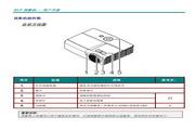 丽讯D55AH投影机使用说明书