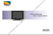 创维20AAA(8TP1机芯)彩电使用说明书