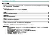 丽讯H1185HD投影机使用说明书