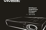 丽讯DX5530投影机使用说明书