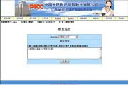 CMPP3网关程序 3.0