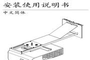 丽讯D755WT投影机使用说明书