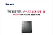 英威腾IPE2000-51-0132-6工程型变频器说明书
