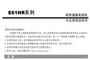 创维37E61HR液晶彩电使用说明书