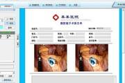 腹腔镜影像工作站 2014