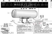 海尔ES100H-MG(ZE)热水器使用说明书