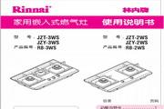 林内JZT-2WS家用燃气灶使用说明书