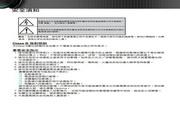 Optoma奥图码NEO-i投影机说明书