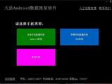 天盾Android手机数据恢复软件 1.1