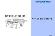 兄弟MFC-8880DN多功能一体机使用说明书