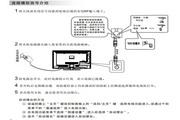 创维32E72RD(8M95机芯)液晶彩电使用说明书