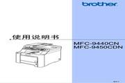 兄弟MFC-9450CDN多功能一体机使用说明书