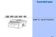 兄弟MFC-8370DN多功能一体机使用说明书