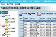得力合同管理系统 2014
