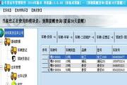 得力货运车管理软件 2014