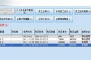 得力办公资产管理彩友网首页