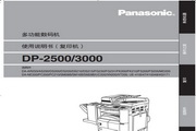 松下DP-3000数码复印机一体机使用说明书