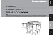 松下DP-2500数码复印机一体机使用说明书