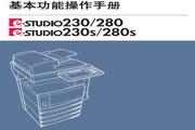 东芝e-STUDIO280复印机使用说明书