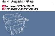 东芝e-STUDIO230复印机使用说明书