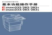 东芝e-STUDIO283S复印机使用说明书