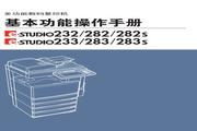 东芝e-STUDIO233...