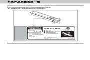 东芝e-STUDIO282S复印机使用说明书